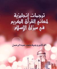 ترجمات إنجليزية لمعاني القرآن الكريم في ميزان الإسلام