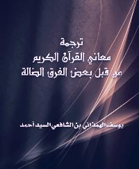 ترجمة معاني القرآن الكريم من قبل بعض الفرق الضالة