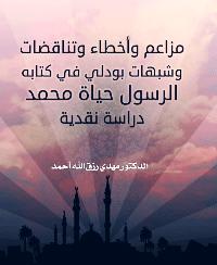 مزاعم وأخطاء وتناقضات وشبهات بودلي في كتابه الرسول حياة محمد دراسة نقدية
