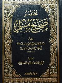 مختصر صحيح مسلم
