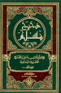 صحيح مسلم