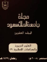 مجلة العلوم التربوية والدراسات الإسلامية – العدد 49