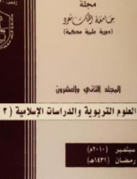 مجلة العلوم التربوية والدراسات الإسلامية – العدد 53