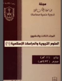 مجلة العلوم التربوية والدراسات الإسلامية – العدد 56