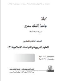 مجلة العلوم التربوية والدراسات الإسلامية – العدد 58
