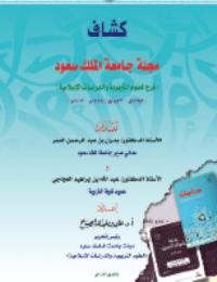 كشاف مجلة العلوم التربوية والدراسات الاسلامية