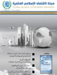 مجلة الاقتصاد الاسلامي العالمية – العدد 11