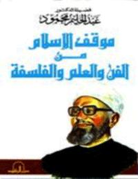 موقف الاسلام من الفن والعلم والفلسفه