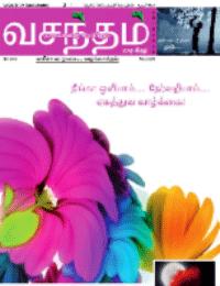 வசந்தம் 2-1