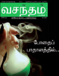 வசந்தம் 2-2