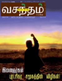 வசந்தம் 2-4