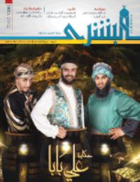 مجلة البشرى العدد 128