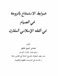ضوابط الاستمتاع بالزوجة في الصيام في الفقه الإسلامي المقارن