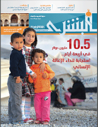 مجلة البشرى العدد 132