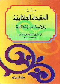 متن العقيدة الطحاوية