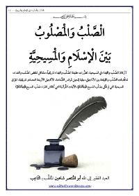 الصَّلب والمصلوب بين الإسلام والمسيحية
