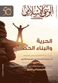 مجلة الوعي العدد 586
