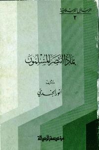 بماذا انتصر المسلمون