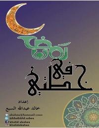 خطتي في رمضان