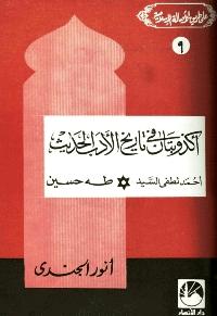 أكذوبتان في تاريخ الأدب الحديث أحمد لطفي السيد – طه حسين