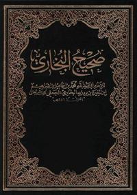 The Translation of the Meanings of Summarized Sahih Al-Bukhari