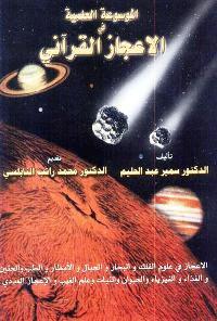 الموسوعة العلمية في الإعجاز القرآني
