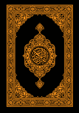 Translation of the Holy Quran meanings in English