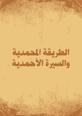الطريقة المحمدية والسيرة الأحمدية