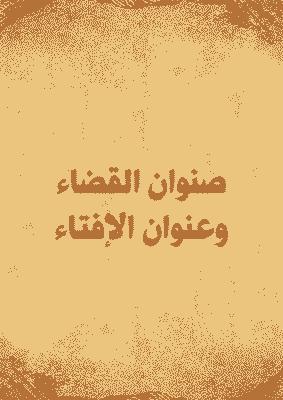 صنوان القضاء وعنوان الإفتاء
