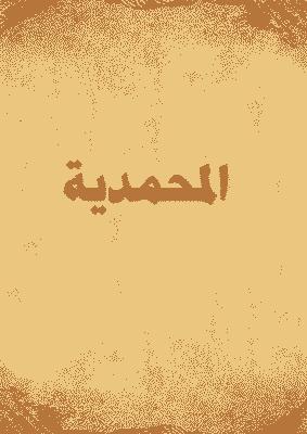 المحمدية