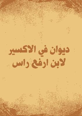 ديوان في الاكسير لابن ارفع راس