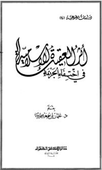 أثر العقيدة الإسلامية في إختفاء الجريمة