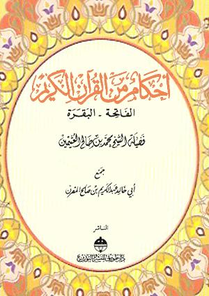 أحكام من القرآن الكريم – للعثيمين