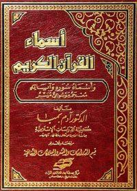 أسماء القرآن الكريم وأسماء سورة وآياته – معجم موسوعي ميسر