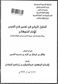 التناول البياني في تفسير فتح القدير للإمام الشوكاني