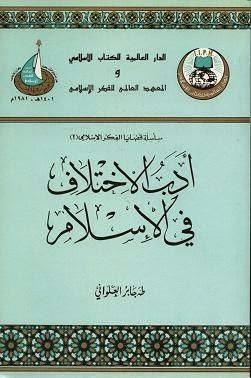 أدب الاختلاف في الإسلام