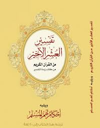 تفسير العشر الأخير من القرآن الكريم ويليه أحكام تهم المسلم (بلغاري)