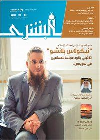 مجلة البشرى العدد 139