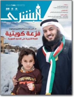 مجلة البشرى العدد 144