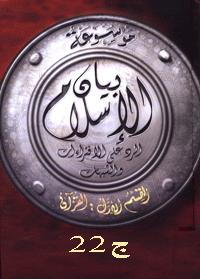 موسوعة بيان الإسلام : فهرس مصطلحات الموسوعة – ج 22