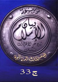 موسوعة بيان الإسلام : شبهات حول عدالة الصحابة – ج 33