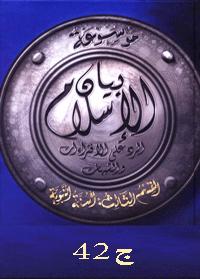 موسوعة بيان الإسلام : شبهات حول أحاديث الفقه (2) المعاملات وأبواب أخرى – ج 42