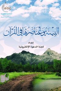 البيئة وعناصرها في القرآن