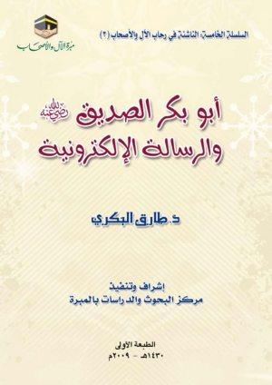 أبو بكر الصديق رضي الله عنه والرسالة الإلكترونية