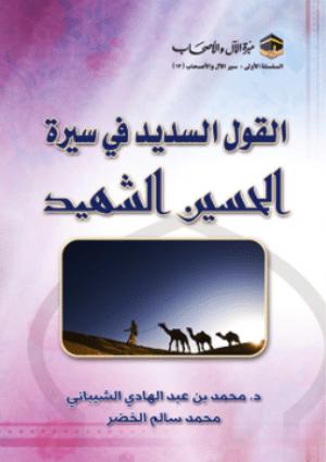 القول السدید في سیرة الحسین الشھید