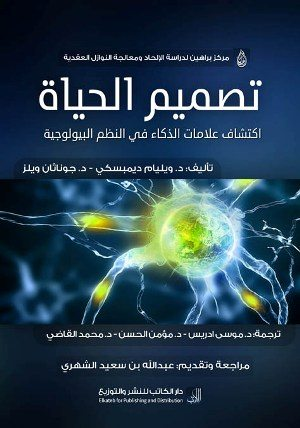 تصميم الحياة: اكتشاف علامات الذكاء في النظم البيولوجية