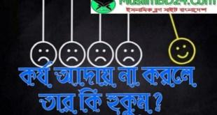 কর্য আদায় না করলে কি হুকুম