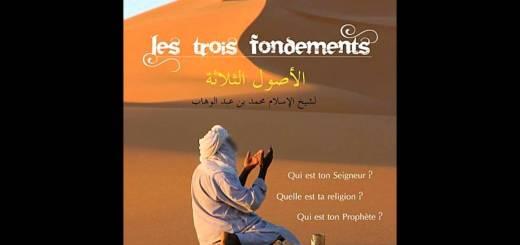 Al Oussoul Thalatha - Les 3 fondements
