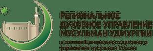 Региональное Духовное Управление Мусульман Удмуртии в составе Центрального духовного управления мусульман России г. Ижевск