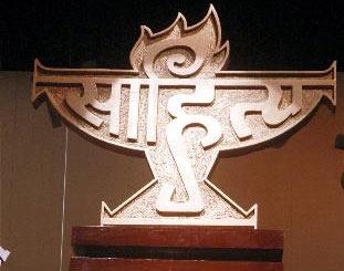 Image result for சாகித்ய அகாதமி விருது